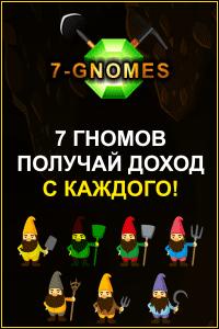 7 Gnomes - Экономический симулятор с выводом денег