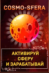 Cosmo Sfera - Игра с выводом реальных денег