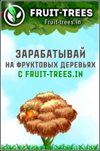 Fruit Trees - Игра с выводом реальных денег