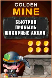Golden Mine - Экономическая игра с выводом денег