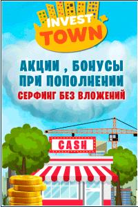 Invest Town - Экономическая игра с выводом денег