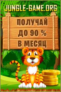Jungle Game - Игра с выводом реальных денег