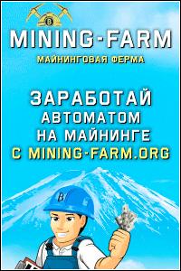 Mining Farm - Майнинг игра с выводом денег