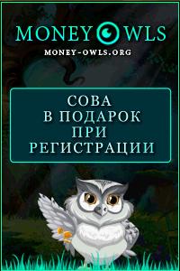 Money Owls - Игра с выводом реальных денег