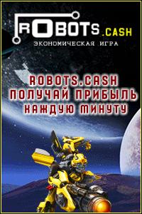 Robots Cash - Игра с выводом денег
