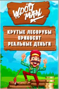 Wood Man - Игра с выводом денег