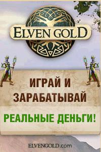 Elven Gold - Игра с выводом реальных денег