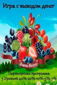 Farm Berry - Онлайн игра с выводом реальных денег