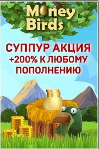 Money Birds - Игра с выводом денег
