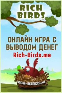 Rich-Birds - Экономическая игра с выводом денег