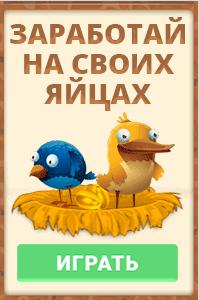 Rich Birds - Экономическая игра с выводом денег
