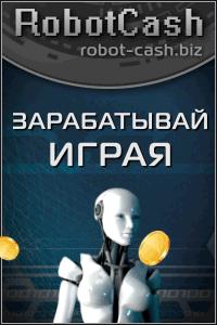 Robots-Cash - Игра с выводом денег