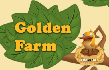 Golden Farm - Игра с выводом денег