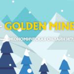 Golden Mines - Экономическая игра