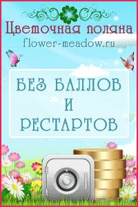 Flower Meadow - Игра с выводом денег