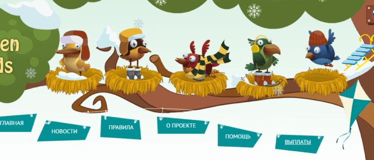 Golden-Birds - Игра с выводом денег