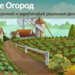 Online-ogorod.net - Игра с выводом денег