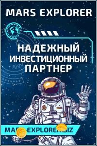 Mars Explorer - Новая игра с выводом денег