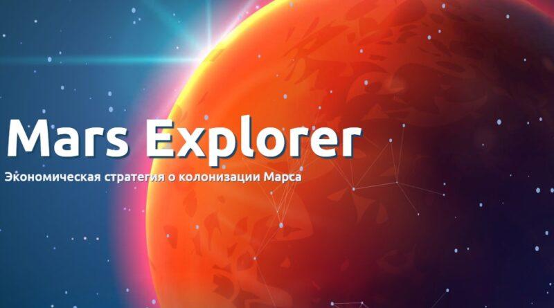 Mars Explorer - Новая уникальная игра с выводом денег